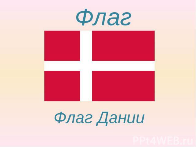 Флаг Флаг Дании