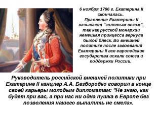 6 ноября1796 г. Екатерина II скончалась. Правление Екатерины II называют &