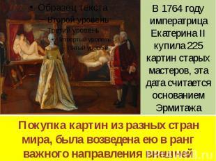 B 1764 году императрица Екатерина II купила 225 картин старых мастеров, эта дата
