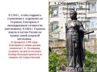 В1764 г., чтобы подавить стремление к отделению на Украине, Екатерина&nbsp