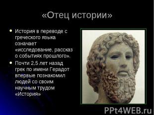 История в переводе с греческого языка означает «исследование, рассказ о событиях
