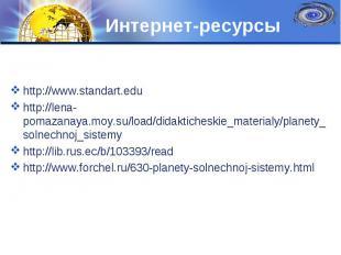 http://www.standart.edu http://lena-pomazanaya.moy.su/load/didakticheskie_materi