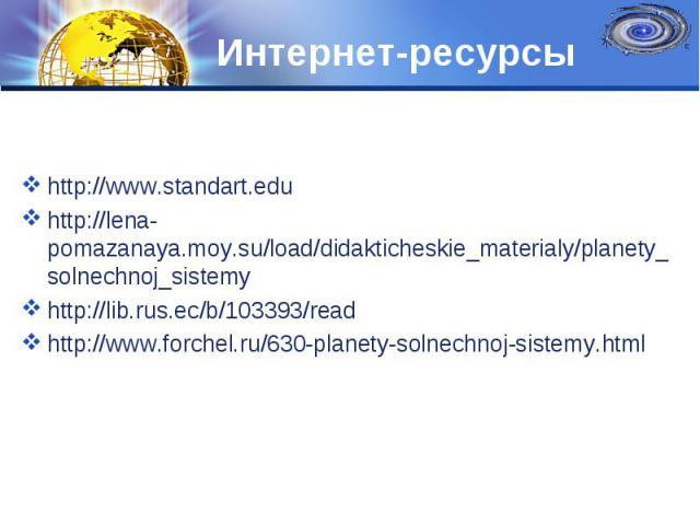 http://www.standart.edu http://lena-pomazanaya.moy.su/load/didakticheskie_materialy/planety_solnechnoj_sistemy http://lib.rus.ec/b/103393/read http://www.forchel.ru/630-planety-solnechnoj-sistemy.html