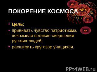 Цель: Цель: прививать чувство патриотизма, показывая великие свершения русских л