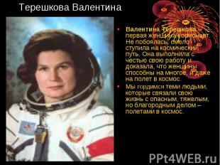 Валентина Терешкова – первая женщина-космонавт. Не побоялась, смело ступила на к
