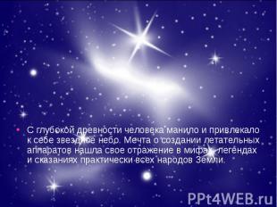 С глубокой древности человека манило и привлекало к себе звездное небо. Мечта о