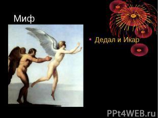 Дедал и Икар Дедал и Икар