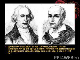 Братья Монгольфье: слева - Жозеф, справа - Этьен (гравюра XIXв). Во время