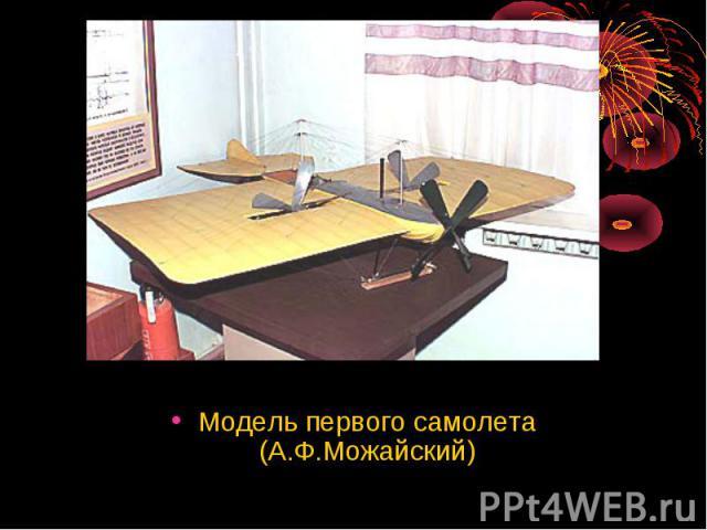 Модель первого самолета (А.Ф.Можайский) Модель первого самолета (А.Ф.Можайский)