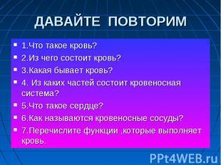 1.Что такое кровь? 1.Что такое кровь? 2.Из чего состоит кровь? 3.Какая бывает кр