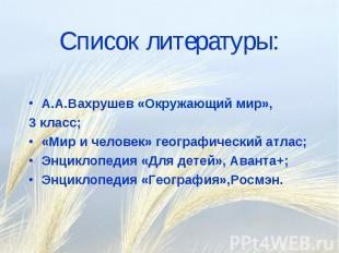 А.А.Вахрушев «Окружающий мир», А.А.Вахрушев «Окружающий мир», 3 класс; «Мир и че