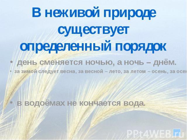 день сменяется ночью, а ночь – днём. день сменяется ночью, а ночь – днём.