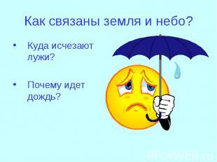 Куда исчезают лужи? Куда исчезают лужи? Почему идет дождь?