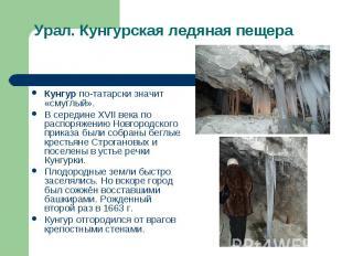 Кунгур по-татарски значит «смуглый». Кунгур по-татарски значит «смуглый». В сере