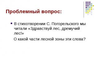 В стихотворении С. Погорельского мы читали «Здравствуй лес, дремучий лес!» В сти