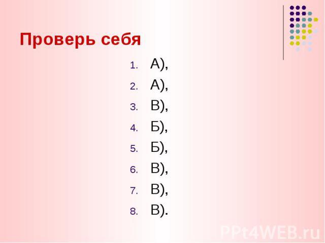 А), А), А), В), Б), Б), В), В), В).