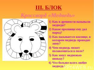 1) Как в древности называли медведя? 1) Как в древности называли медведя? 2) Как
