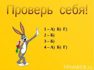 1 – А) Б) Г) 1 – А) Б) Г) 2 – Б) 3 – Б) 4 – А) Б) Г)