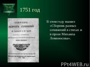 В этом году вышел «Сборник разных сочинений в стихах и в прозе Михаила Ломоносов