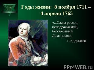 «...Слава россов, неподражаемый, бессмертный Ломоносов». «...Слава россов, непод