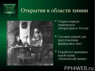 Открыл первую химическую лабораторию в России Открыл первую химическую лаборатор