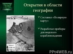 Составил «Полярную карту» Составил «Полярную карту» Разработал приборы для морск