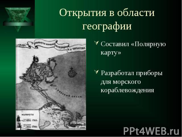 Составил «Полярную карту» Составил «Полярную карту» Разработал приборы для морского кораблевождения