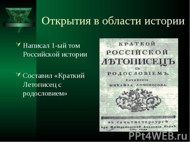 Написал 1-ый том Российской истории Написал 1-ый том Российской истории Составил «Краткий Летописец с родословием»