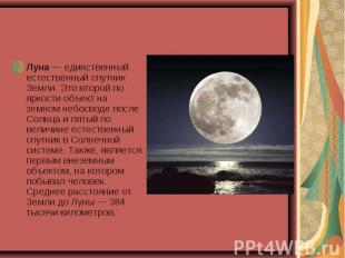 Луна — единственный естественный спутник Земли. Это второй по яркости объект на