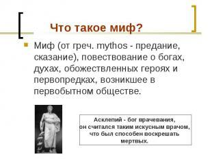 Миф (от греч. mythos - предание, сказание), повествование о богах, духах, обожес
