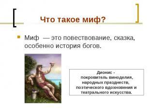 Миф — это повествование, сказка, особенно история богов. Миф — это повествование