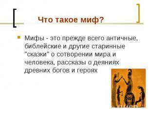 """Мифы - это прежде всего античные, библейские и другие старинные """"сказки&quo"""