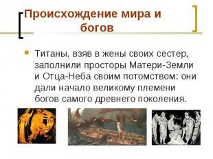 Титаны, взяв в жены своих сестер, заполнили просторы Матери-Земли и Отца-Неба св