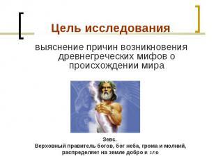 выяснение причин возникновения древнегреческих мифов о происхождении мира выясне