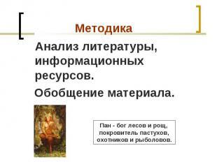 Анализ литературы, информационных ресурсов. Анализ литературы, информационных ре