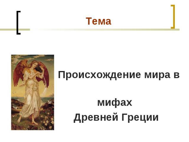 Происхождение мира в Происхождение мира в мифах Древней Греции
