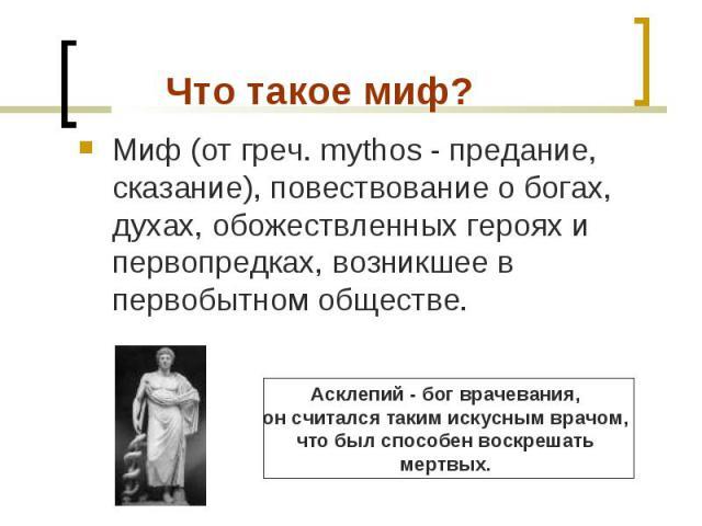 Миф (от греч. mythos - предание, сказание), повествование о богах, духах, обожествленных героях и первопредках, возникшее в первобытном обществе. Миф (от греч. mythos - предание, сказание), повествование о богах, духах, обожествленных героях и перво…