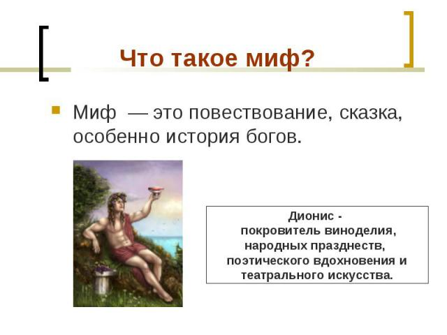 Миф — это повествование, сказка, особенно история богов. Миф — это повествование, сказка, особенно история богов.