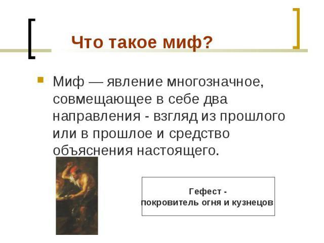 Миф — явление многозначное, совмещающее в себе два направления - взгляд из прошлого или в прошлое и средство объяснения настоящего. Миф — явление многозначное, совмещающее в себе два направления - взгляд из прошлого или в прошлое и средство объяснен…