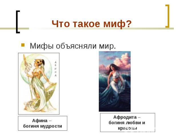 Мифы объясняли мир. Мифы объясняли мир.