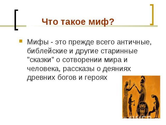 """Мифы - это прежде всего античные, библейские и другие старинные """"сказки"""" о сотворении мира и человека, рассказы о деяниях древних богов и героях Мифы - это прежде всего античные, библейские и другие старинные """"сказки"""" о сотворени…"""