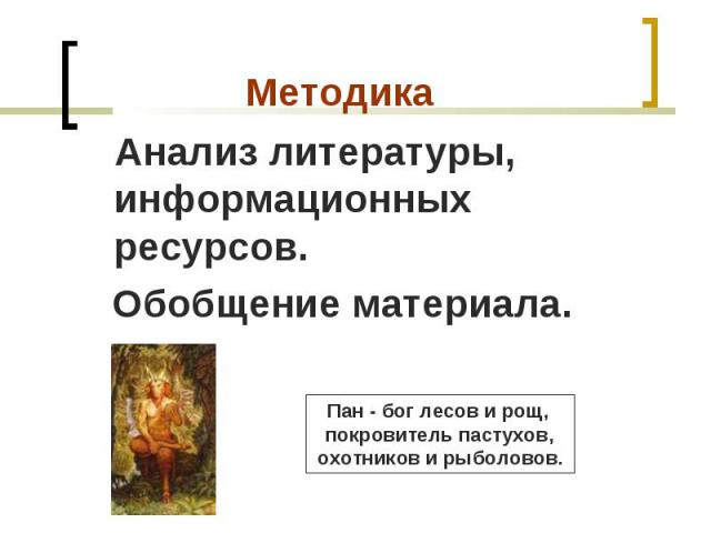 Анализ литературы, информационных ресурсов. Анализ литературы, информационных ресурсов. Обобщение материала.