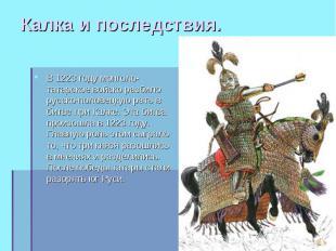 В 1223 году монголо-татарское войско разбило русско-половецкую рать в битве при