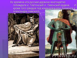 Во времена ига русская дружина многократно побеждала и, Тевтонский и, Ливонский