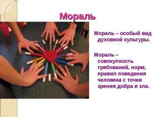 Мораль – особый вид духовной культуры. Мораль – особый вид духовной культуры. Мо