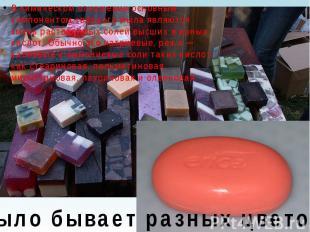В химическом отношении основным компонентом твёрдого мыла являются смесь раствор