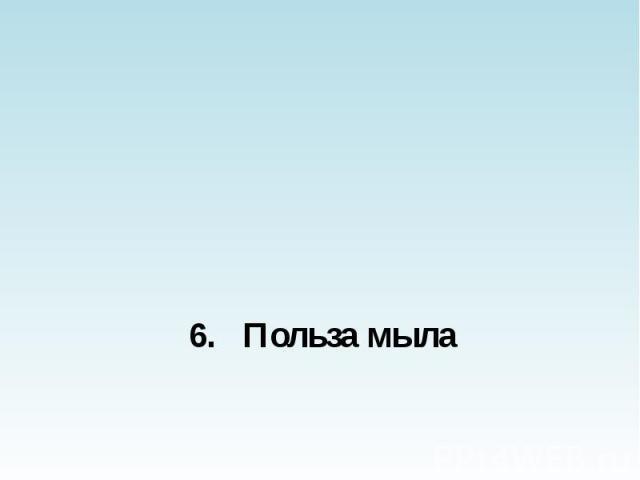 6. Польза мыла