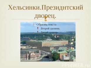 Хельсинки.Президнтский дворец.