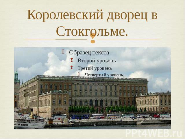 Королевский дворец в Стокгольме.