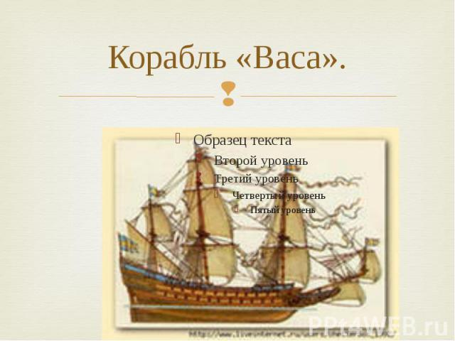 Корабль «Васа».